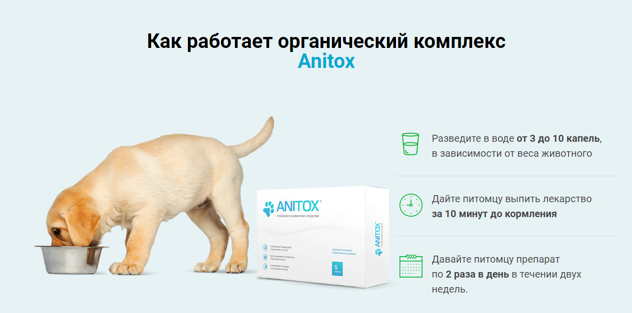 Anitox инструкция