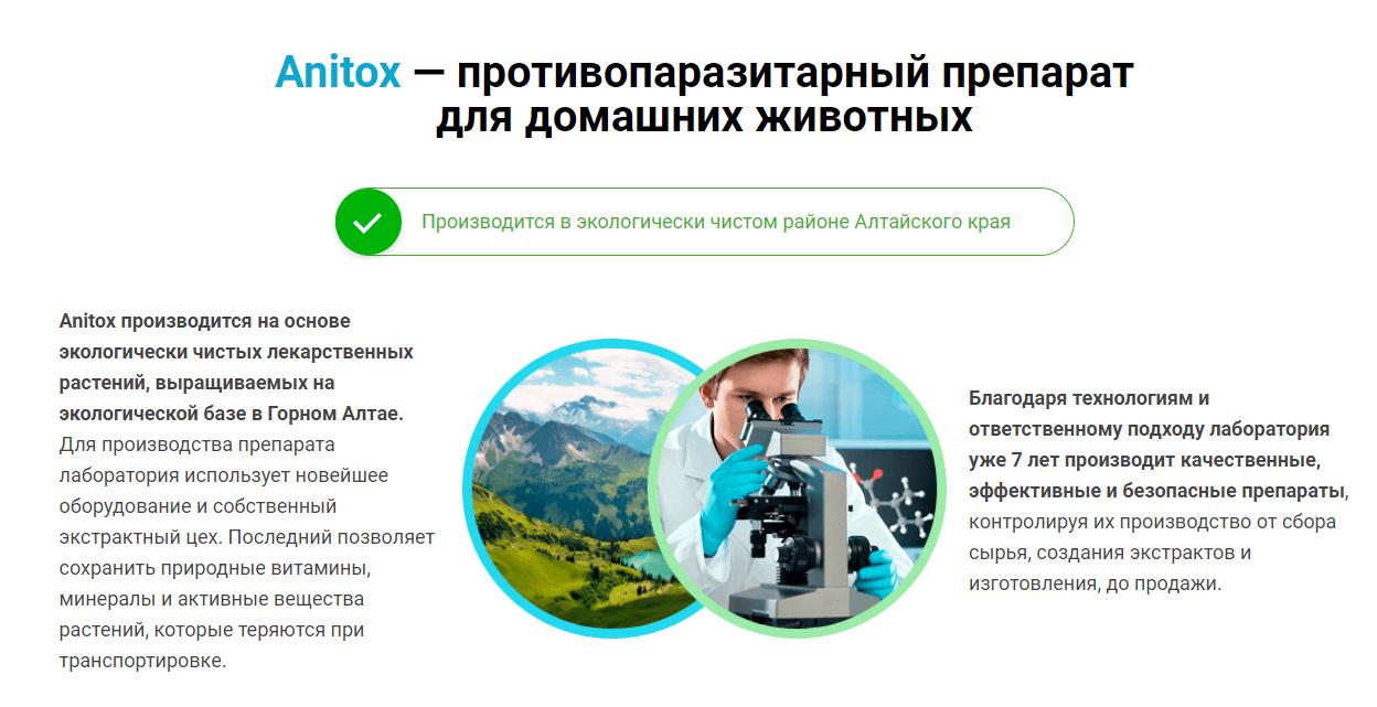Информация о Анитоксе