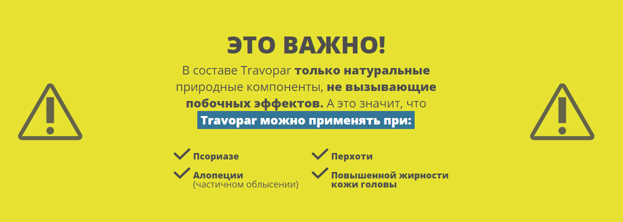 Показания к применению активатора Travopar