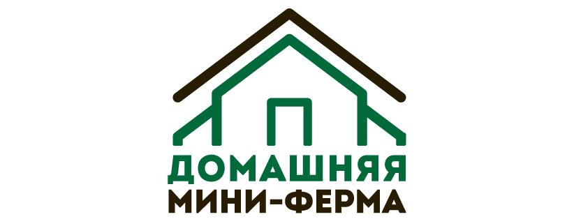Домашняя мини-ферма