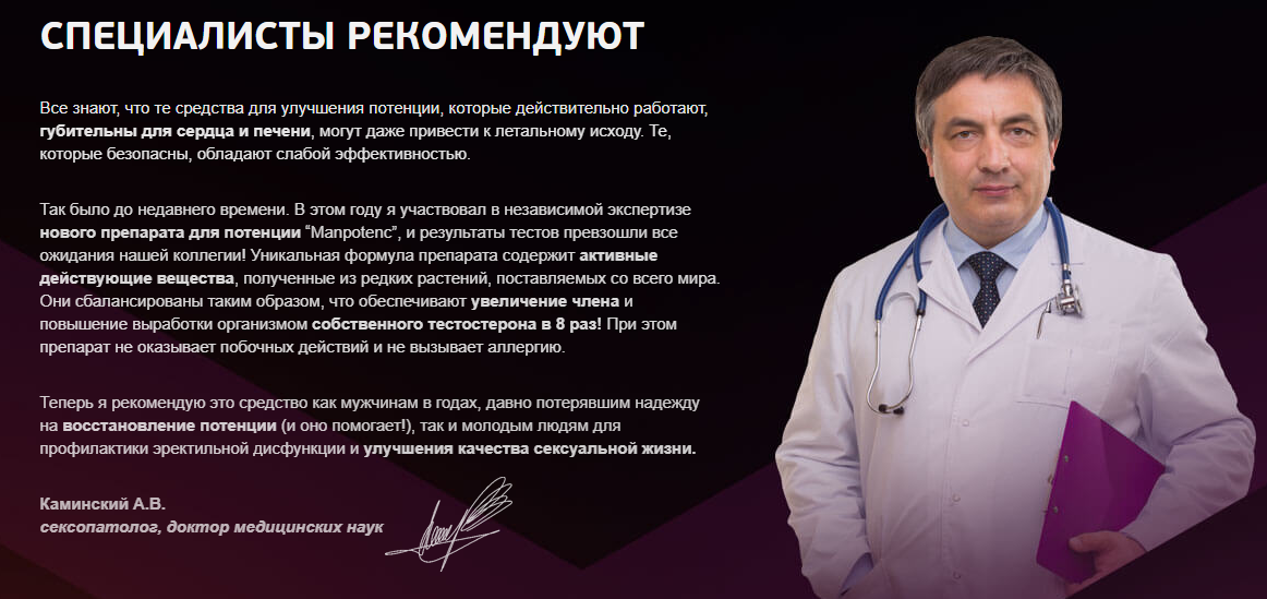 Отзыв врача о Menpotenc