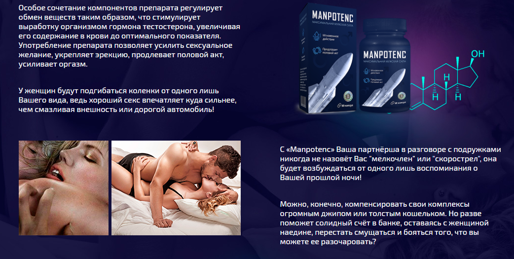 Информация о капсулах Manpotenc