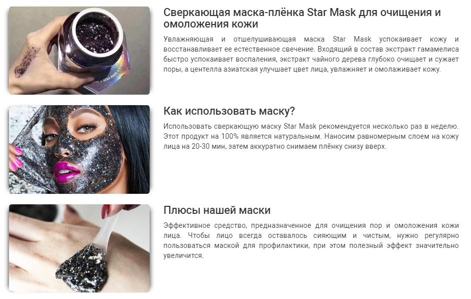 Стар Маск инструкция