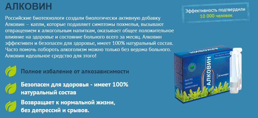 Алковин капли от алкоголизма в Павлодаре
